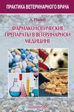 Фармакологические препараты в ветеринарной медицине
