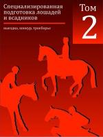 Специализированная подготовка лошадей и всадников. Том2
