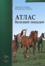 Атлас болезней лошадей