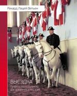 Выездка. Руководство к обучению для всадников и лошадей