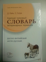 Краткий толковый словарь ветеринарных терминов