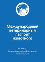 Международный ветеринарный паспорт животного